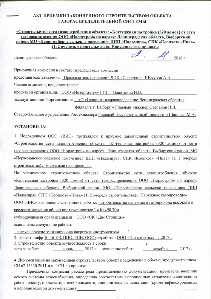 Акт Оконченого строительства 1 очереди 320 домов- газоснабжение Репино парк_Страница_1