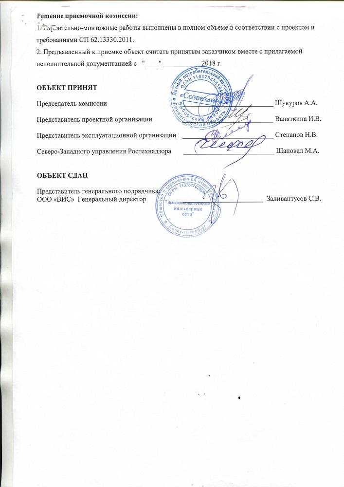 Акт Оконченого строительства 1 очереди 320 домов- газоснабжение Репино парк_Страница_2